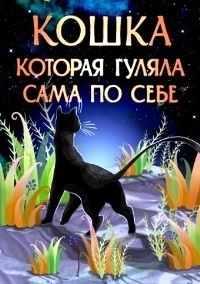 Кошка, которая гуляла сама по себе (1988)