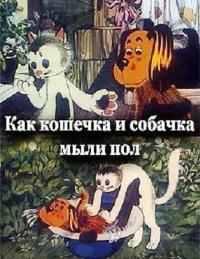 Как кошечка и собачка мыли пол (1977)
