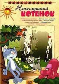 Непослушный котёнок (1953)