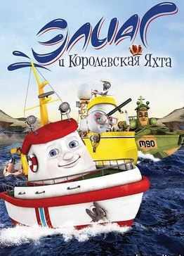 Элиас и королевская яхта (2007) смотреть онлайн