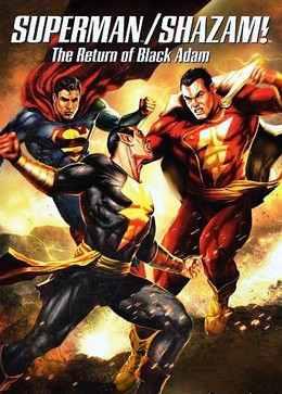 Картинка к мультфильму Витрина DC: Супермен/Шазам! – Возвращение черного Адама