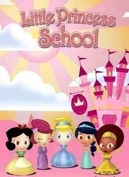 Школа маленьких принцесс (2007)