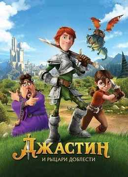 Джастин и рыцари доблести (2013)