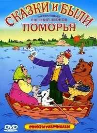 Mister Пронька (1991)