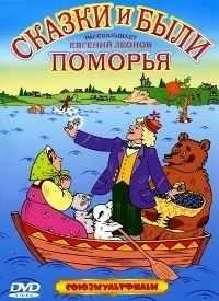 Mister Пронька (1991)