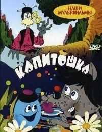 Капитошка (1980)