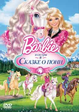 Барби и ее сестры в сказке о пони (2013)