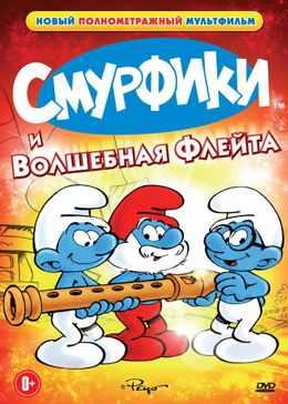 Картинка к мультфильму Смурфики и волшебная флейта (1976)