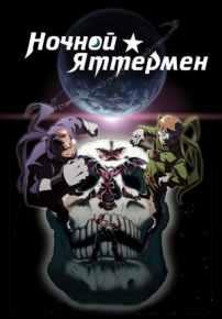 Ночной Яттермен