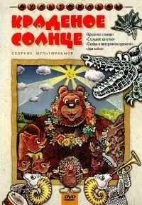 Краденое солнце (1978)