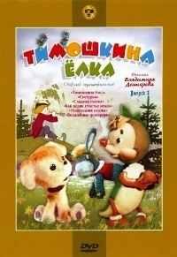 Тимошкина елка (1966)