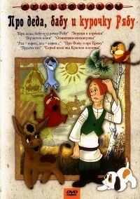 Про Деда, Бабу и Курочку Рябу (1982)