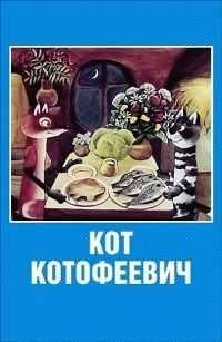 Кот Котофеевич (1981)