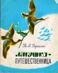 Лягушка-путешественница (1965)
