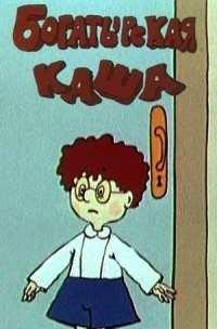 Богатырская каша (1987)