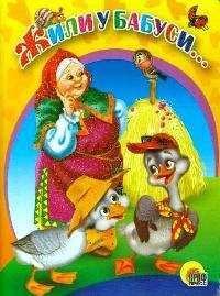 Два веселых гуся (1970)