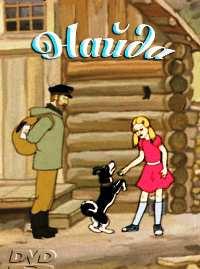 Найда (1984)
