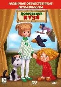 Домовенок Кузя: Дом для Кузьки (1984)