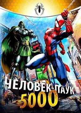 Человек паук 5000 смотреть онлайн
