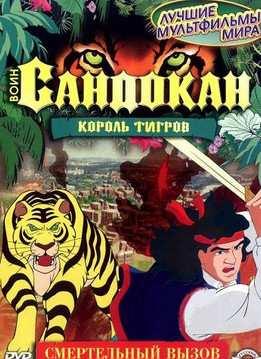 Сандокан король тигров