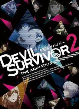 Выжившие среди демонов 2