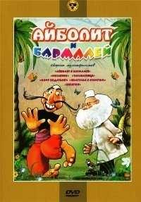 Айболит и Бармалей (1973)