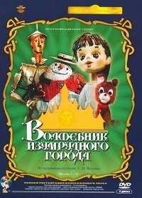 Волшебник Изумрудного города (1973)