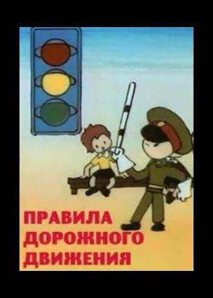 Правила дорожного движения (1988)