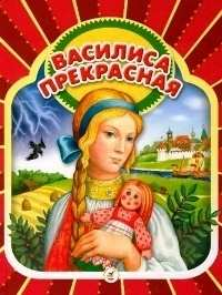 Василиса прекрасная (1977)