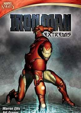 Железный человек экстремис