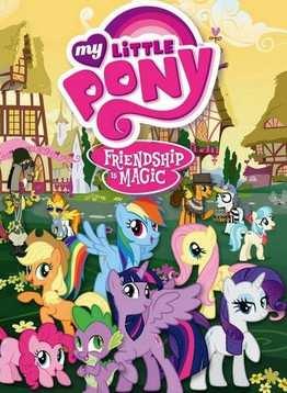 Мой маленькие пони дружба это чудо 1-9 сезон