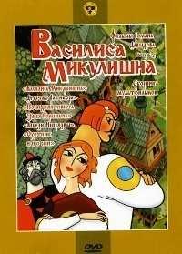 Василиса Микулишна (1975)