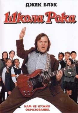 Школа рока (2003)