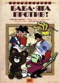 Баба Яга против (1979)