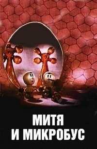 Митя и Микробус (1973)