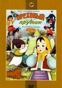 Ореховый прутик (1955)
