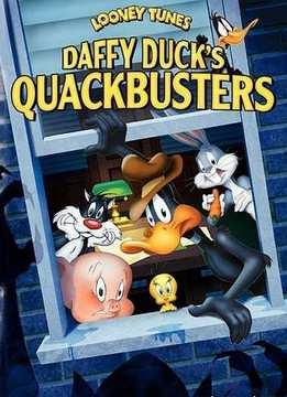 Даффи дак охотники за чудовищами (1981)