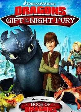 Подарок ночной фурии (2011)