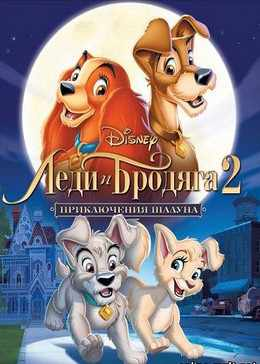 Леди и бродяга 2 приключения шалуна (2001)
