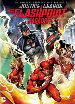Лига справедливости парадокс флешпоинта (2013)