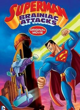 Супермен брэйниак атакует (2006)