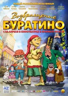 Возращение Буратино (2013)