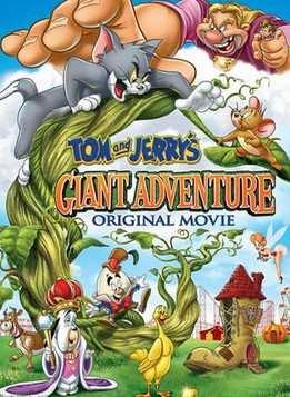 Том и джерри гигантское приключение (2013)