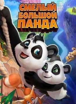 Смелый большой панда (2010)