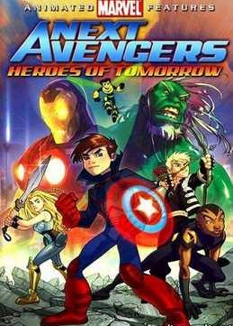 Новые мстители герои завтрашнего дня (2008)