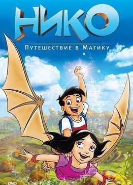 Нико путешествие в магику (2012) смотреть онлайн