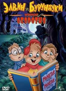 Элвин и бурундуки встречают оборотня (2000)