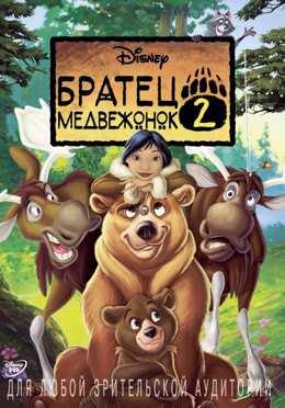 Братец медвежонок 2 (2006)