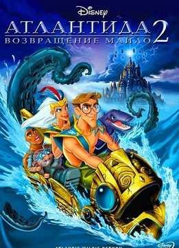 Атлантида 2 возвращение майло (2003)