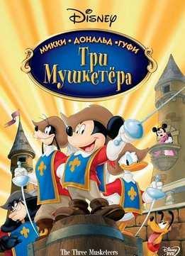 Три мушкетера микки дональд гуфи (2004)